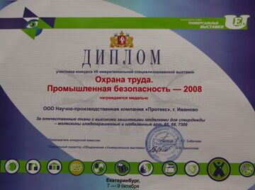 "The company received a medal for ""the domestic fabric with high protective finishes for special"